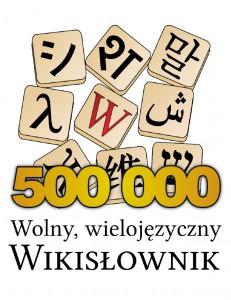 Okolicznościowe logo Wikisłownika.